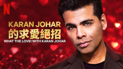 Karan Johar 的求愛絕招