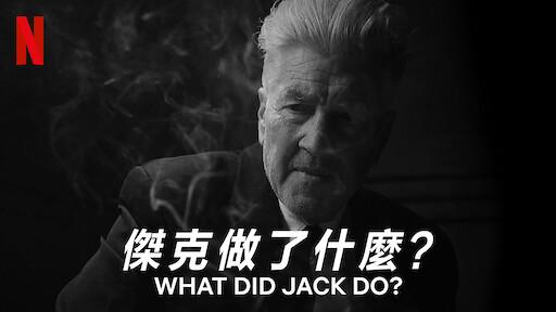 傑克做了什麼?
