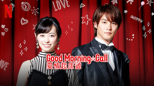 Good Morning Call 愛情起床號