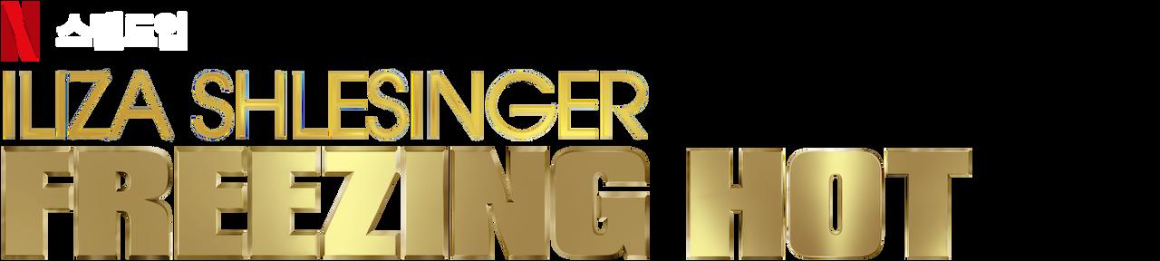 일라이자 슐라이싱어: 프리징 핫 | Netflix 공식 사이트